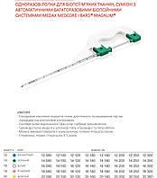 Одноразовые иглы к автоматической системе MEDCORE, BARD MAGNUM