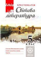 Світова література 5 кл Хрестоматія