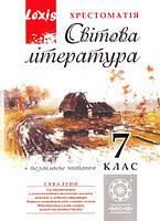 Світова література 7 кл Хрестоматія