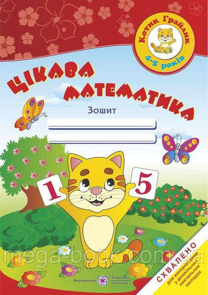 Цікава математика. Зошит для дітей 4-5 років