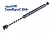 Амортизатор багажника Ауди 80 Б4 \ Опель Корса D 2006 - (Длина 28 См )