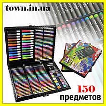 Детский набор для рисования и творчества в чемоданчике с мольбертом, набор художника 150 предметов