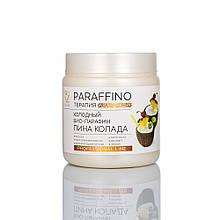 Холодний крем-парафін Paraffino терапія Піна Колада Elit-Lab 500мл