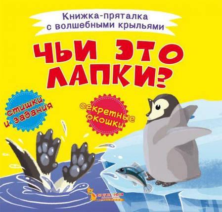 """Книжка-пряталка """"Чьи это лапки?"""" F00021899, фото 2"""