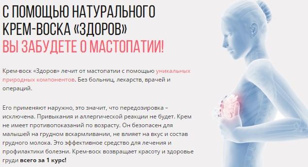 Крем ЗДОРОВ от мастопатии