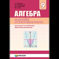 Алгебра. 9 клас. Збірник задач і контрольних робіт для класів з поглибленим вивченням математики. Надано гриф