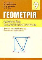 Геометрія 9 клас. Збірник задач і контрольних робіт для класів з поглибленим вивченням математики.