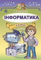 О. В. Коршунова. Інформатика 4 клас