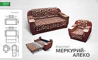 Комплект Меркурий алеко 1.4 (диван + 2 раскл. кресла), фото 1