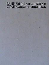Бошкович Міклош. Рання італійська станковий живопис. Серія: Музей образотворчих мистецтв в Будапешті 1966