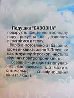 Подушка 50#70 біо бавовна, фото 1