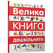 Велика книга дошкільняти О. Архіпова