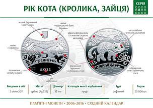 """Срібна монета НБУ """"Рік Кота (Кролика, Зайця)"""", фото 3"""