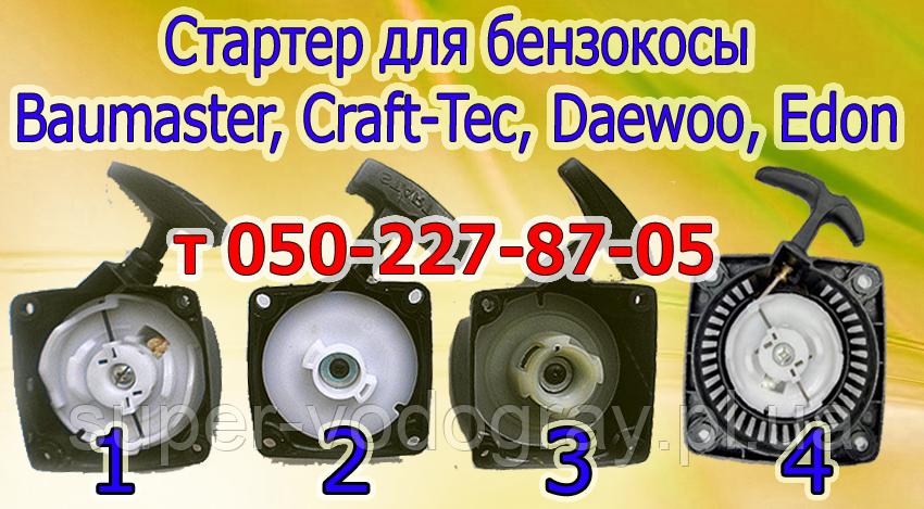 Стартер для бензокосы Baumaster, Craft-Tec, Daewoo, Edon