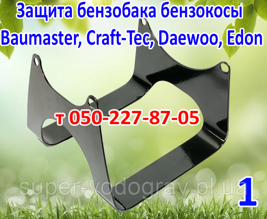 Защита топливного бака бензокосы Baumaster, Craft-Tec, Daewoo, Edon