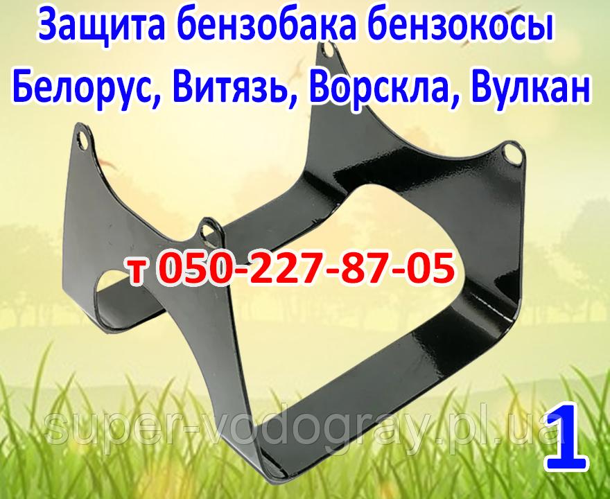 Защита топливного бака бензокосы Белорус, Витязь, Ворскла, Вулкан