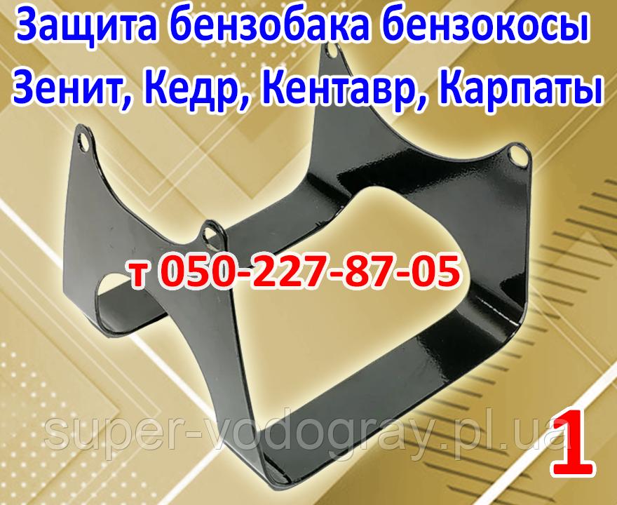 Защита топливного бака бензокосы Зенит, Кедр, Кентавр, Карпаты