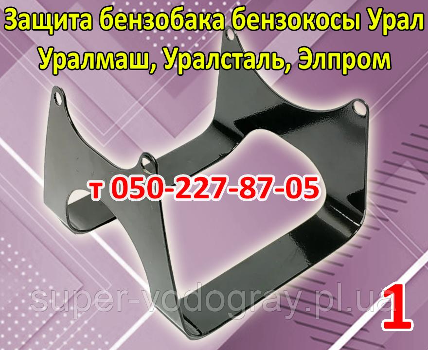 Защита топливного бака бензокосы Урал, Уралмаш, Уралсталь, Элпром