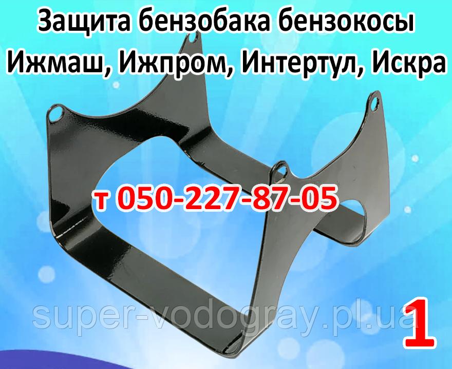 Захист паливного бака бензокоси Іжмаш, Ижпром, Інтертул, Іскра