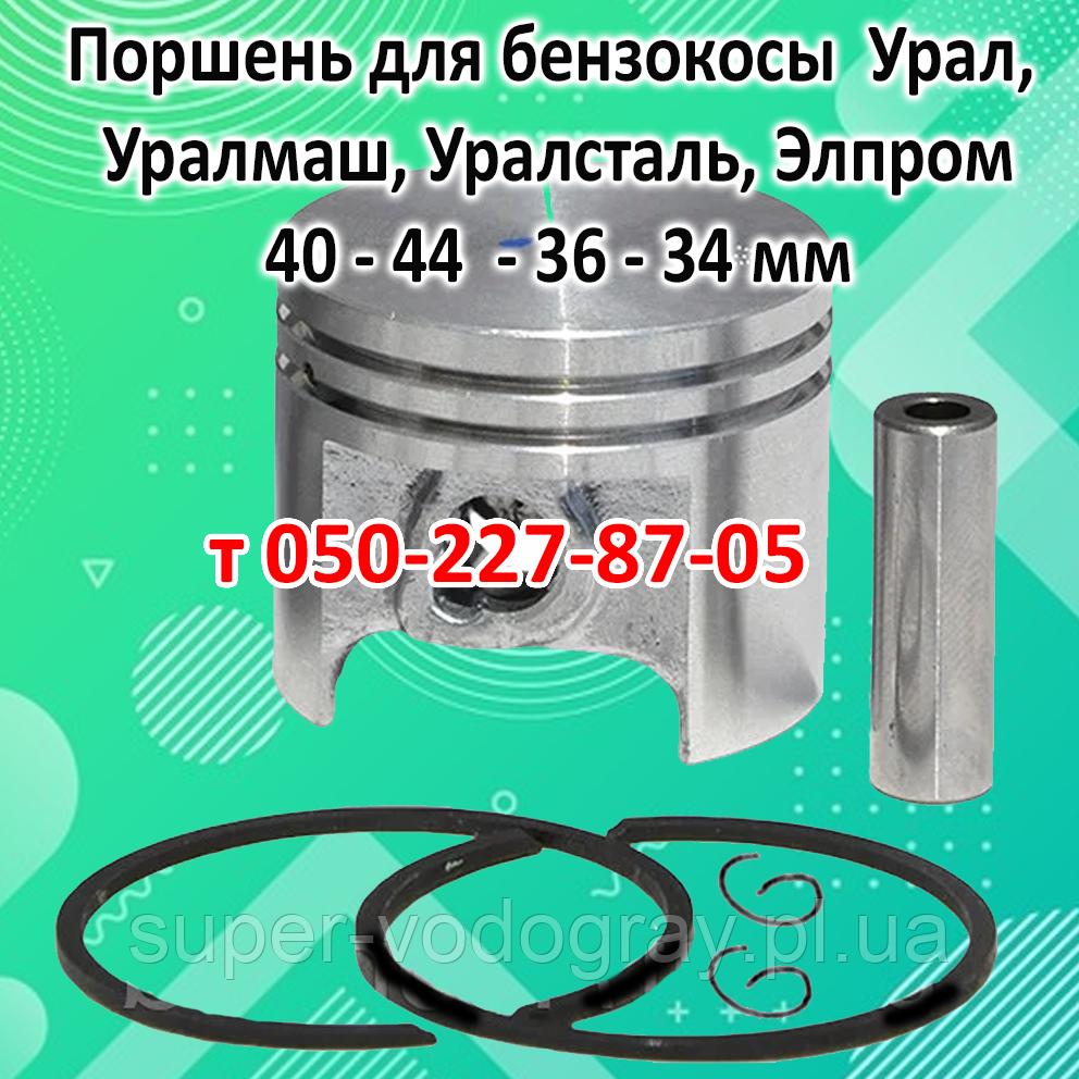 Поршень для бензокосы Урал, Уралмаш, Уралсталь, Элпром
