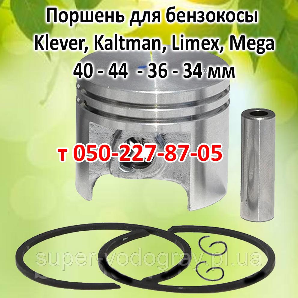 Поршень для бензокоси Klever, Kaltman, Limex, Mega