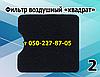 Фільтр повітряний для бензокоси Граніт, Дніпро, Дунай, Дніпро-М, фото 3