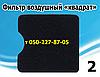 Фильтр воздушный для бензокосы Арсенал, Атлант, Байкал, Бригадир, фото 3