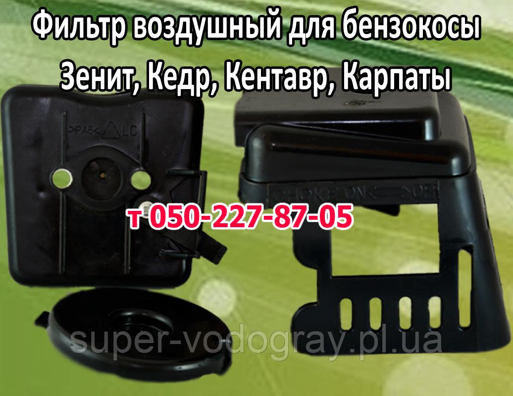 Фильтр воздушный для бензокосы Зенит, Кедр, Кентавр, Карпаты