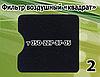 Фильтр воздушный для бензокосы Зенит, Кедр, Кентавр, Карпаты, фото 3