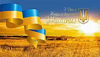 Колектив «Коса-Сервіс» Вітає з наступаючим Днем Незалежності України!