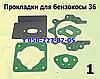 Прокладки для бензокосы Зенит, Кедр, Кентавр, Карпаты, фото 2