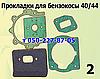 Прокладки для бензокосы Зенит, Кедр, Кентавр, Карпаты, фото 3