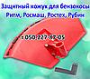 Кожух защитный для бензокосы  Ритм, Росмаш, Ростех, Рубин, фото 2