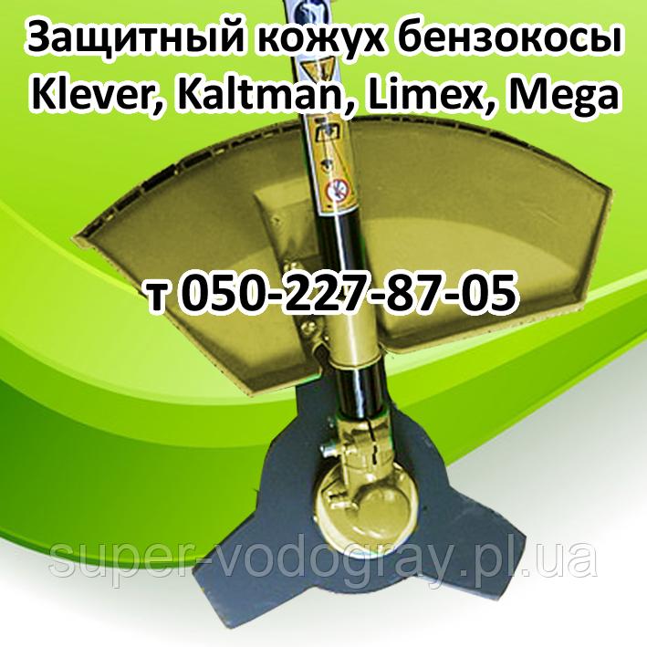 Кожух защитный для бензокосы  Klever, Kaltman, Limex, Mega