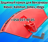 Кожух защитный для бензокосы  Klever, Kaltman, Limex, Mega, фото 2