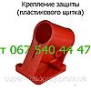 Кожух защитный для бензокосы  Klever, Kaltman, Limex, Mega, фото 4