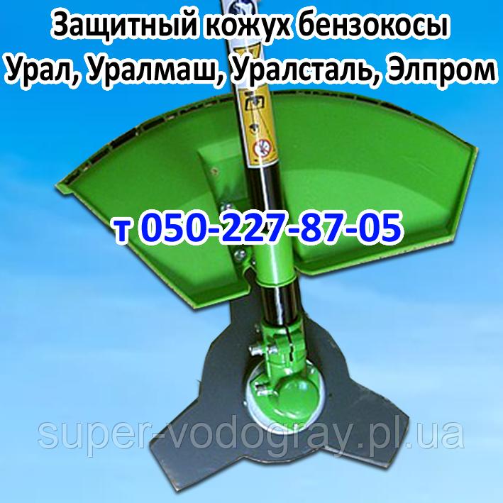 Кожух защитный для бензокосы Урал, Уралмаш, Уралсталь, Элпром