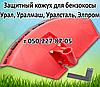 Кожух защитный для бензокосы Урал, Уралмаш, Уралсталь, Элпром, фото 2