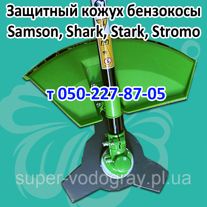 Кожух захисний для бензокоси Samson, Shark, Stark, Stromo