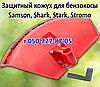 Кожух захисний для бензокоси Samson, Shark, Stark, Stromo, фото 2