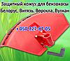 Кожух защитный для бензокосы  Белорус, Витязь, Ворскла, Вулкан, фото 2