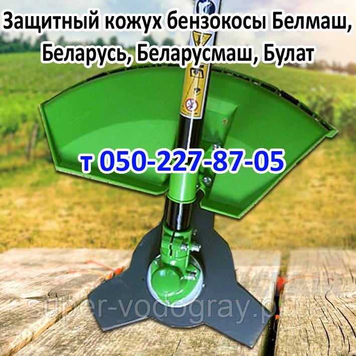 Кожух защитный для бензокосы Беларусь, Беларусмаш, Белмаш, Булат