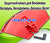 Кожух защитный для бензокосы Беларусь, Беларусмаш, Белмаш, Булат, фото 2