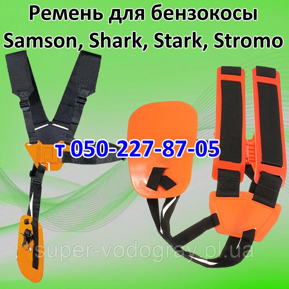 Ремень для бензокосы Samson, Shark, Stark, Stromo