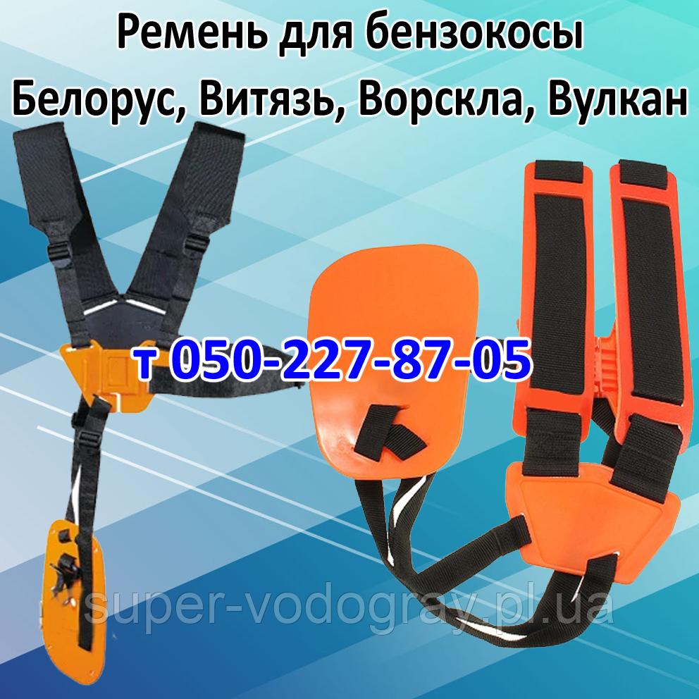Ремень для бензокосы Белорус, Витязь, Ворскла, Вулкан