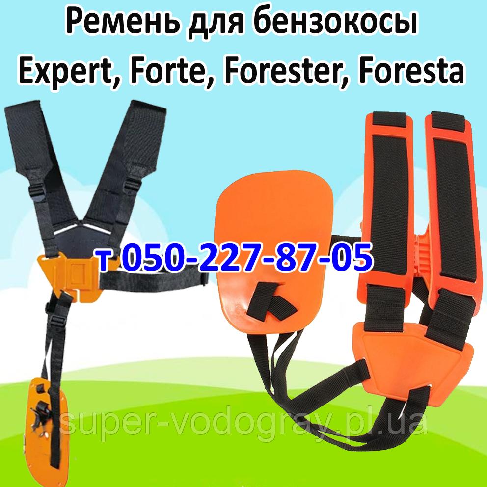 Ремінь для бензокоси Expert, Forte, Forester, Foresta