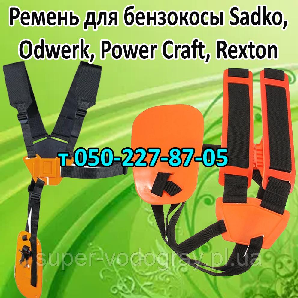 Ремень для бензокосы Odwerk, Power Craft, Rexton, Sadko