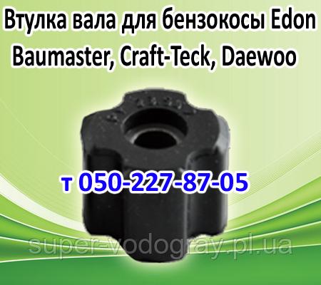 Втулка вала для бензокосы Baumaster, Craft-Teck, Daewoo, Edon