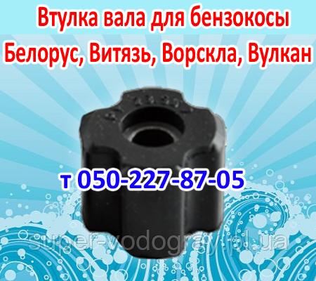 Втулка вала для бензокосы Белорус, Витязь, Ворскла, Вулкан