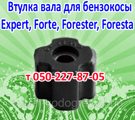 Втулка вала для бензокосы Expert, Forte, Forester, Foresta